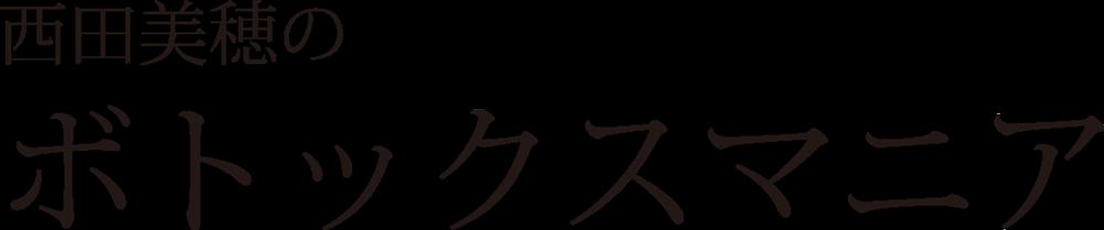 西田美穂のボトックスマニア